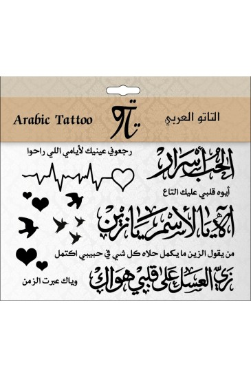 Arabic Tattoo Love pas cher & discount