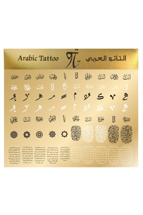 Arabic Tattoo Mini