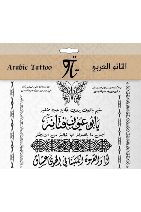 Arabic Tattoo Passion