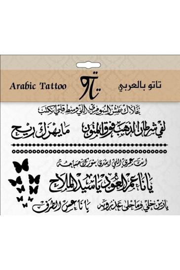 Arabic Tattoo Precious pas cher & discount