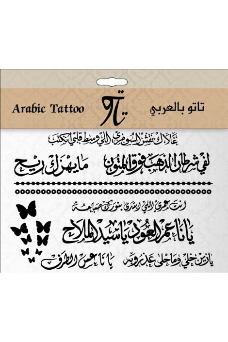 Arabic Tattoo Precious