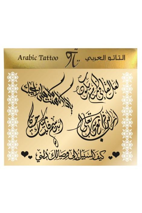 Arabic Tattoo Timeless