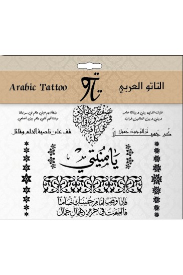 Arabic Tattoo Aspiration pas cher & discount