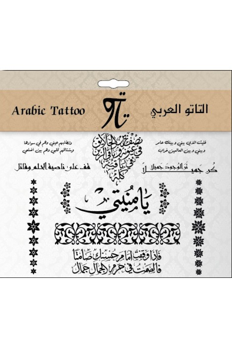 Arabic Tattoo Aspiration